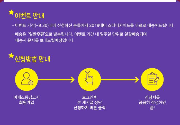 2019 관세사 스터디가이드 이벤트 안내